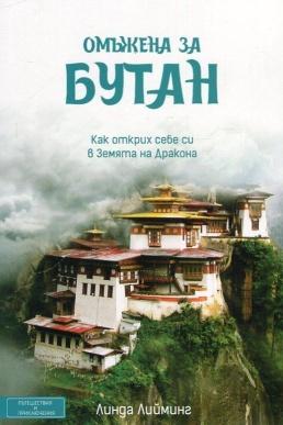 omyjena_za_Butan